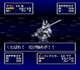 FEDA: The Emblem of Justice SNES Ally magic attack