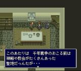 FEDA: The Emblem of Justice SNES Talking to a citizen.