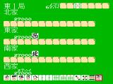 4 Nin Uchi Mahjong NES Beginning of the game
