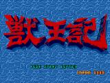 Altered Beast Genesis Title screen (Japanese version)