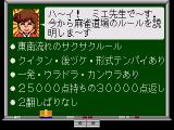 Gambler Jiko Chūshinha: Katayama Masayuki no Mahjong Dōjō Genesis Explanation of the game.