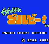 Factory Panic Game Gear Japanese Title Screen