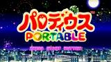 Parodius Portable PSP Title screen