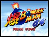 Bomberman 64 Nintendo 64 Title screen (US/European version)