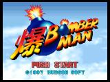 Bomberman 64 Nintendo 64 Title screen (Japanese version)