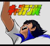 Captain Tsubasa SEGA CD Title screen