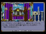 Might and Magic III: Isles of Terra SEGA CD At the temple