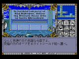 Might and Magic III: Isles of Terra SEGA CD There are several of these inscriptions in the game