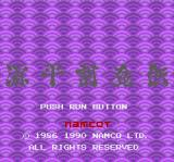 Genpei Tōma Den TurboGrafx-16 Title screen