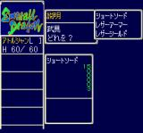 Emerald Dragon TurboGrafx CD Equipment screen