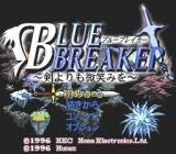 Blue Breaker: Ken yori mo Hohoemi o PC-FX Second title screen and main menu