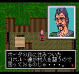 Cosmic Fantasy: Bōken Shōnen Yū TurboGrafx CD Important characters also have portraits and are voices during conversations