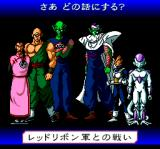 Dragon Ball Z: Idainaru Son Gokū Densetsu TurboGrafx CD Here you can choose your opponents! All the classic Dragon Ball villains!