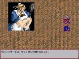 Rance IV: Kyōdan no Isan Windows 3.x Enemy attacks feature nice little pictures