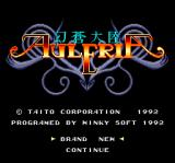 Gensō Tairiku Aurelia TurboGrafx CD Title screen