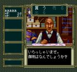 Laplace no Ma TurboGrafx CD Interesting weapon shop...