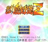 Makeruna! Makendō Z PC-FX Title screen