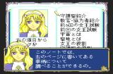 Angelique: Tenkū no Requiem PC-FX Here you can view profiles of characters and other information