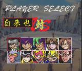 Tengai Makyō: Dennō Karakuri Kakutōden PC-FX Player select!