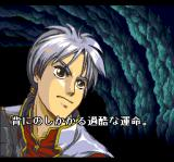 Seiya Monogatari: Anearth Fantasy Stories TurboGrafx CD Cut scene. The hero grows up