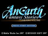 Anearth Fantasy Stories: The First Volume SEGA Saturn Title screen