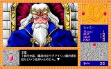 Branmarker PC-98 The king gives you quests most of the time