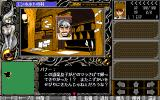 Jinn: Eternal Hero PC-98 This guy is not very friendly