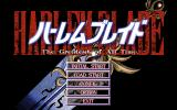 Harlem Blade: The Greatest of All Time PC-98 Title screen