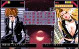 Deep PC-98 Don't mess with me!!