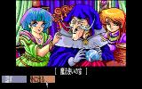 Dragon Knight II PC-98 Magic place. Dig the mustache!