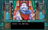 Dragon Knight 4 PC-98 This king should retire. He's too old