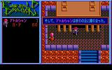 Emerald Dragon PC-98 Let's go find Tamryn, Atrushan!