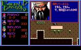 Emerald Dragon PC-98 Some important characters have those cool portraits. Back in 1989 - very impressive