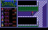 Emerald Dragon PC-98 Prison dungeon. Really nice graphics