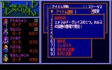 Emerald Dragon PC-98 The menu even contains descriptions of items
