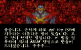 Fox Ranger DOS Intro sequence, my Korean is a little rusty. Is that a phone number?