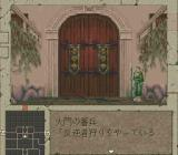 Boundary Gate: Daughter of Kingdom PC-FX This gate is closed...