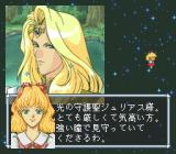 Fushigi no Kuni no Angelique PC-FX Falling through the hole and introducing the Guardians.