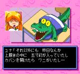 Ginga Ojōsama Densetsu Yuna 2: Eien no Princess TurboGrafx CD Cool croc :)