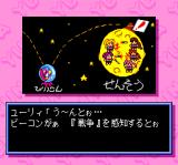 Ginga Ojōsama Densetsu Yuna 2: Eien no Princess TurboGrafx CD Some galactic explanations