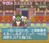 Megami Tengoku II PC-FX Take it easy, Rouge. We'll make everyone believe in ya. I have my whip right here to help me sound more... ehhh... convincing.
