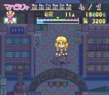 Megami Tengoku II PC-FX It's night, and I'm going to the bar district.