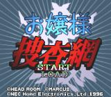 Ojōsama Sōsamō PC-FX Title screen
