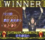 Zen-Nihon Joshi Pro Wrestling: Queen of Queens PC-FX Oh cousin, we are so happy that we can do the dance of joy!