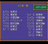 Graduation TurboGrafx CD Schedule for the year