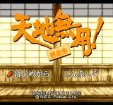 Tenchi Muyō! Ryō-ōki TurboGrafx CD Title screen