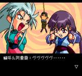 Tenchi Muyō! Ryō-ōki TurboGrafx CD Those two always fight over Tenchi...