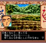 Tenchi Muyō! Ryō-ōki TurboGrafx CD Working hard in the field. Tenchi is from a simple peasant family
