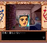 Tenchi Muyō!: Ryō-ōki TurboGrafx CD Nobody in Dad's room...