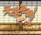 Tenchi Muyō! Ryō-ōki FX PC-FX Title screen